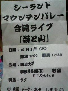 加瀬亮は意外と人気がある。