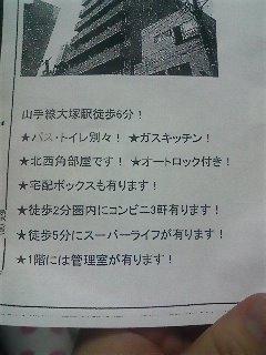 文京区大塚